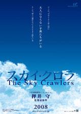 The Sky Crawlers, un teaser pour le film de Mamoru Oshii
