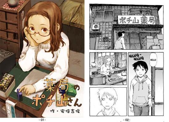 Un manga sur Iphone