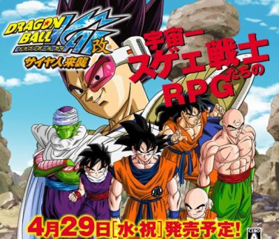 Dragon Ball Kai - nouveau dragon ball z en HD