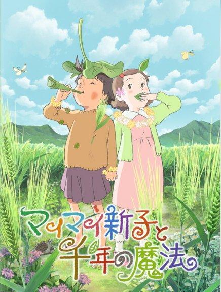 «Mai Mai Miracle» en DVD