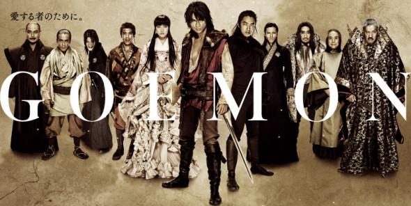 «Goemon» en DVD et Blu-Ray
