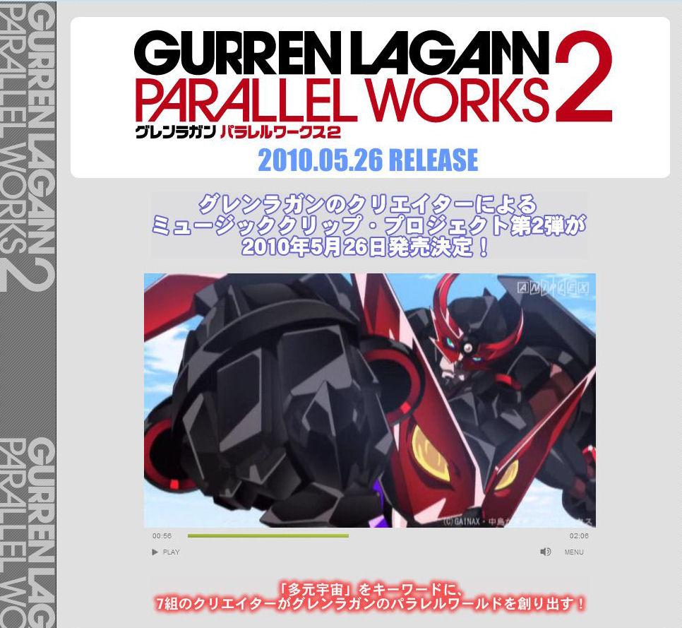 «Gurren Lagann Parallel Works 2»