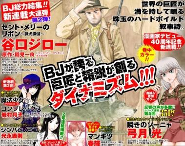 Jiro Taniguchi revient avec une nouvelle série
