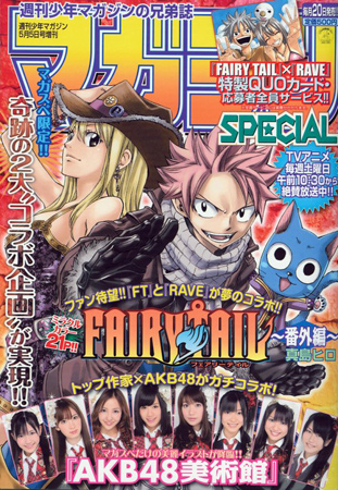 Fairy Tail et Rave dans un cross-over