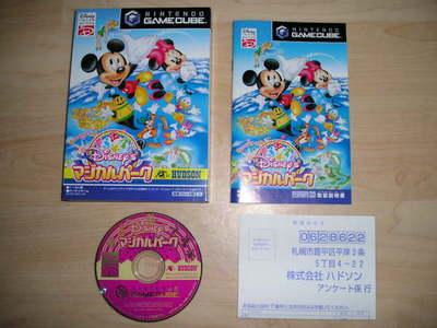 Mario Party version disney : Disney's Magical Park