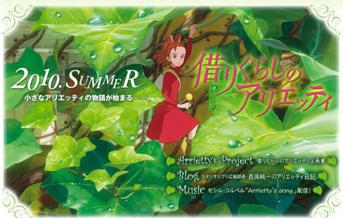 «Karigurashi no Arrietty» : le prochain Ghibli