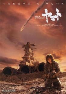 «Space Battleship Yamato» : film live
