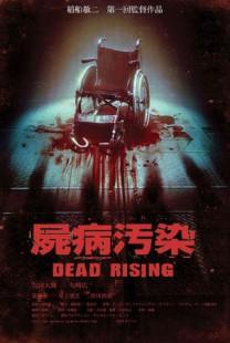 «Zombrex Dead Rising Sun» : la diffusion
